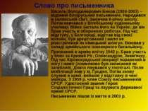 Слово про письменника Василь Володимирович Биков (1924-2003) – відомий білору...
