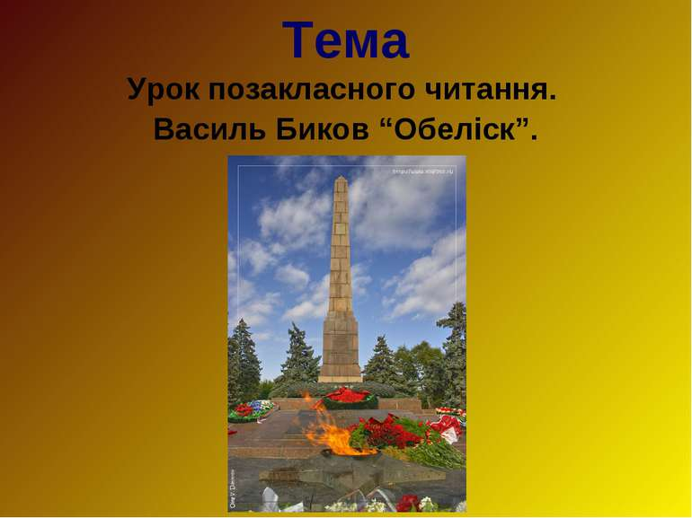 """Тема Урок позакласного читання. Василь Биков """"Обеліск""""."""