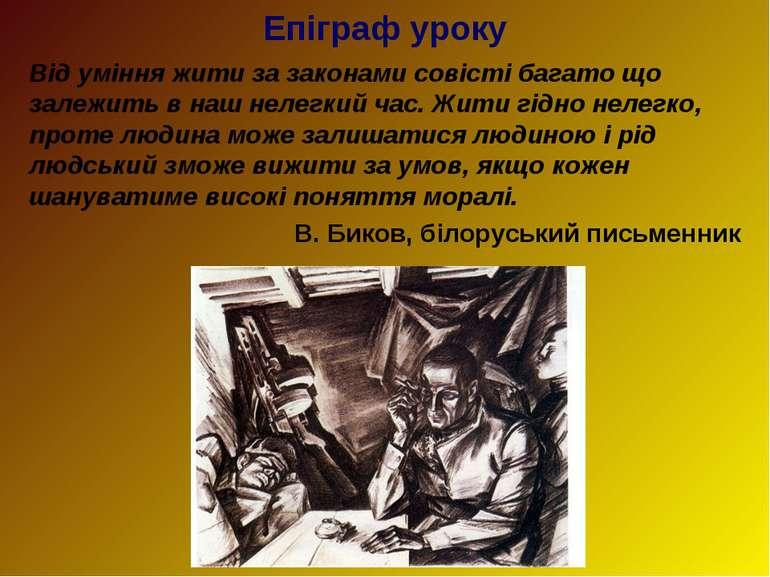 Епіграф уроку Від уміння жити за законами совісті багато що залежить в наш не...