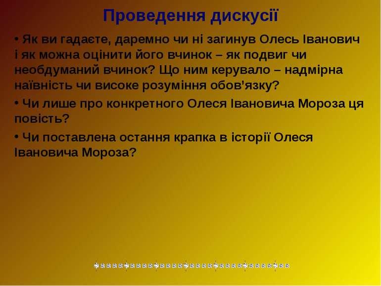 Проведення дискусії Як ви гадаєте, даремно чи ні загинув Олесь Іванович і як ...