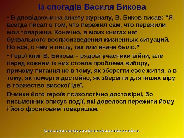 """Із спогадів Василя Бикова Відповідаючи на анкету журналу, В. Биков писав: """"Я ..."""