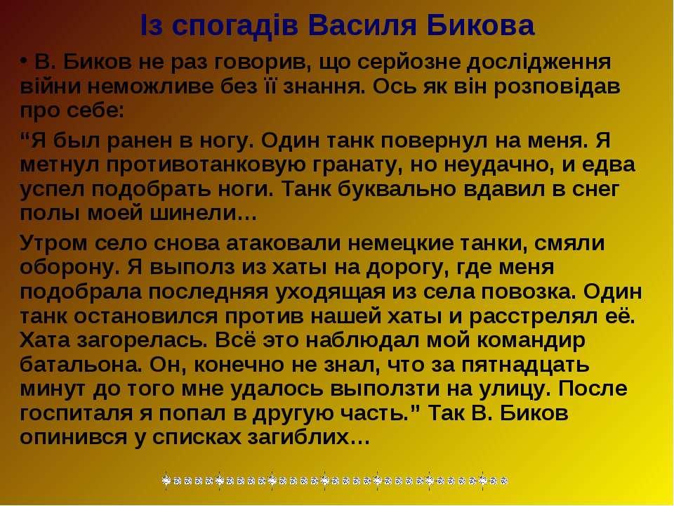 Із спогадів Василя Бикова В. Биков не раз говорив, що серйозне дослідження ві...