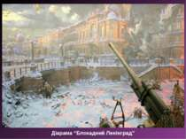 """Діарама """"Блокадний Ленінград"""""""