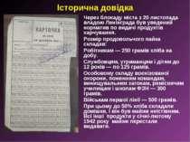 Історична довідка Через блокаду міста з 20 листопада владою Ленінграда був ув...