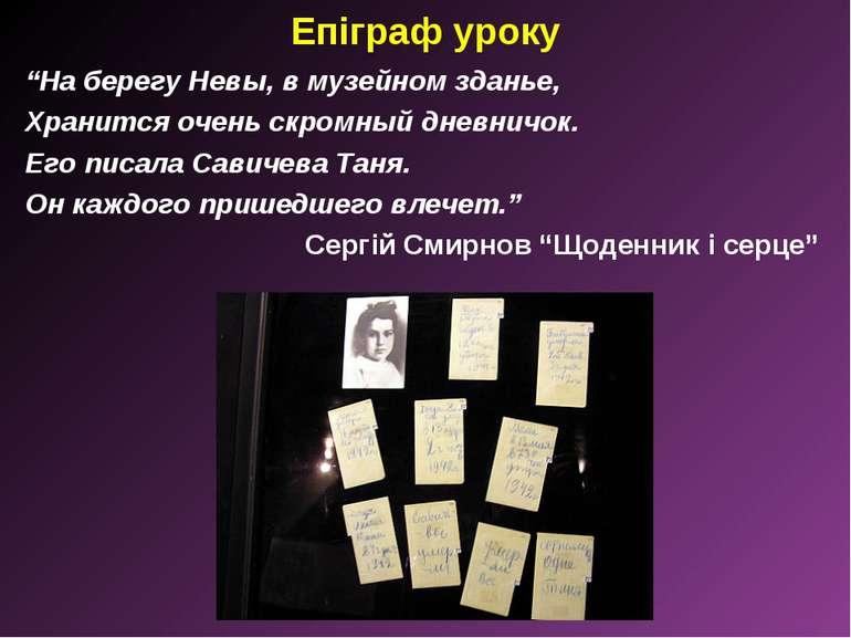 """Епіграф уроку """"На берегу Невы, в музейном зданье, Хранится очень скромный дне..."""