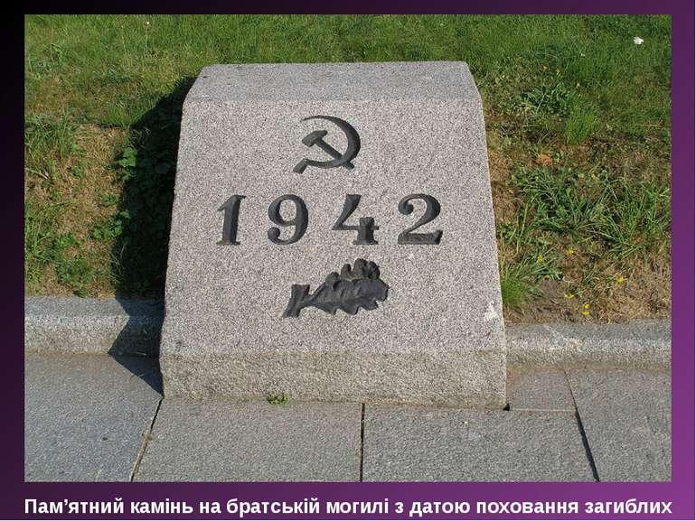 Пам'ятний камінь на братській могилі з датою поховання загиблих