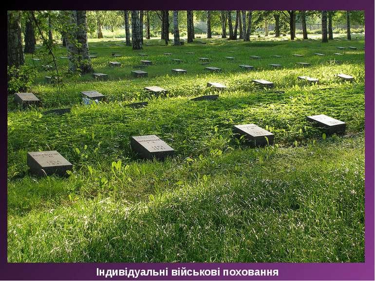 Індивідуальні військові поховання
