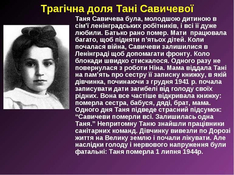Трагічна доля Тані Савичевої Таня Савичева була, молодшою дитиною в сім'ї лен...