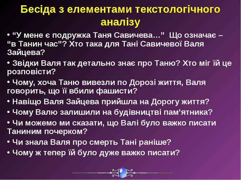 """Бесіда з елементами текстологічного аналізу """"У мене є подружка Таня Савичева…..."""