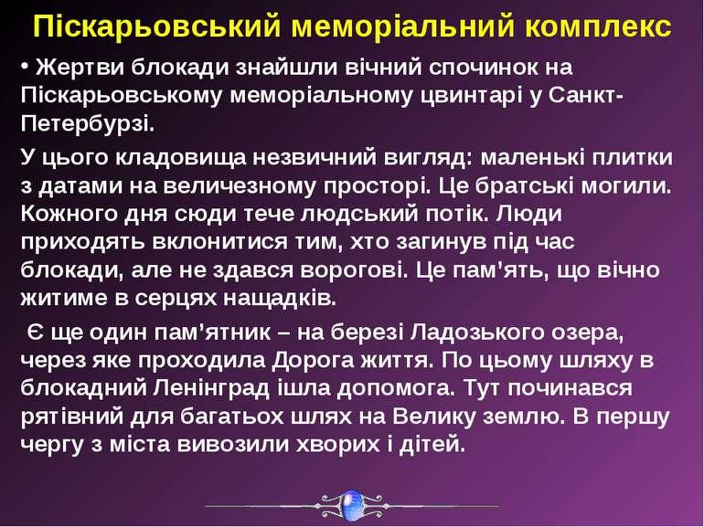 Піскарьовський меморіальний комплекс Жертви блокади знайшли вічний спочинок н...