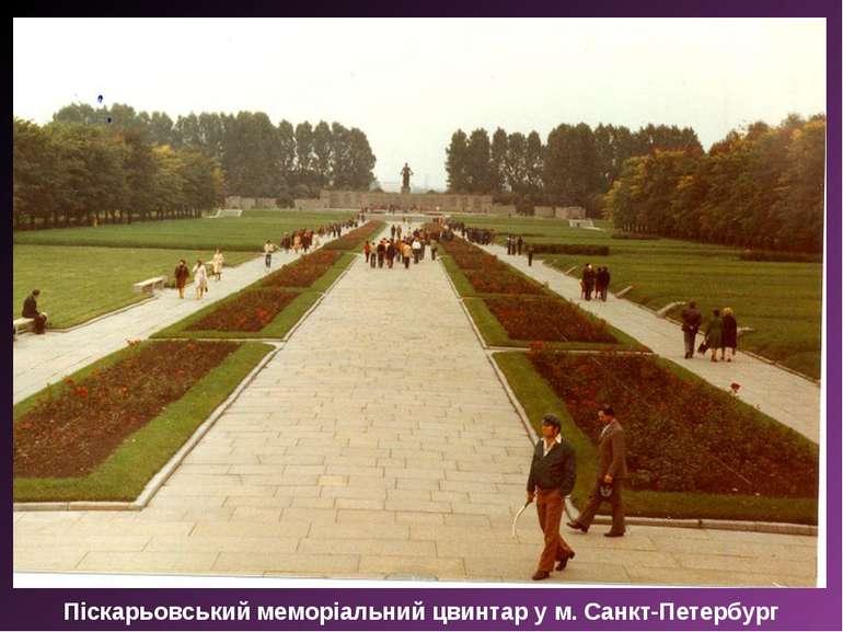 Піскарьовський меморіальний цвинтар у м. Санкт-Петербург