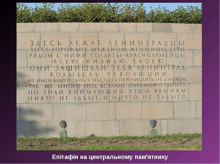 Епітафія на центральному пам'ятнику