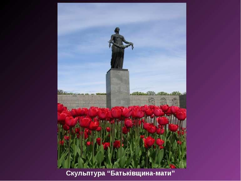 """Скульптура """"Батьківщина-мати"""""""