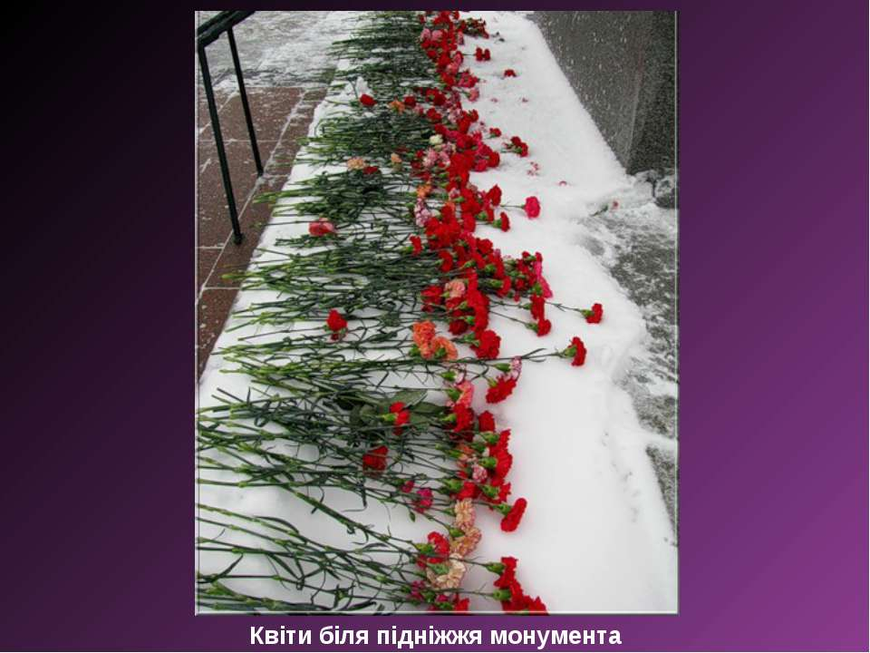 Квіти біля підніжжя монумента