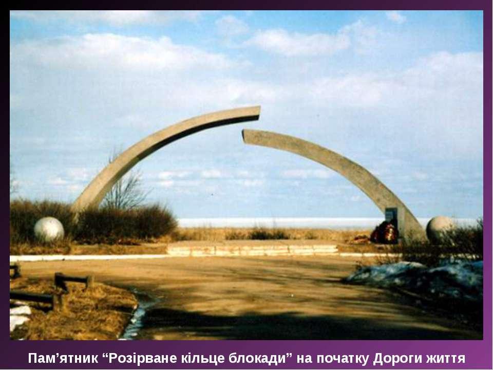 """Пам'ятник """"Розірване кільце блокади"""" на початку Дороги життя"""
