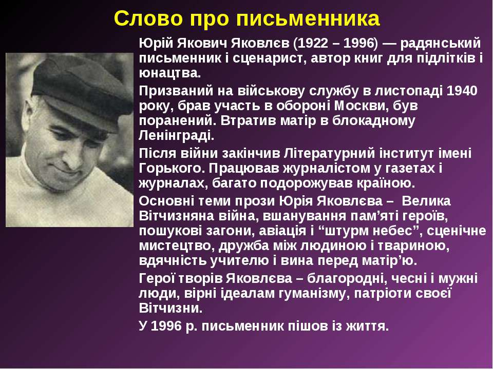 Слово про письменника Юрій Якович Яковлєв (1922 – 1996) — радянський письменн...