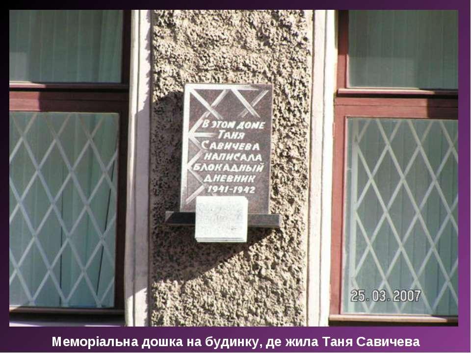 Меморіальна дошка на будинку, де жила Таня Савичева