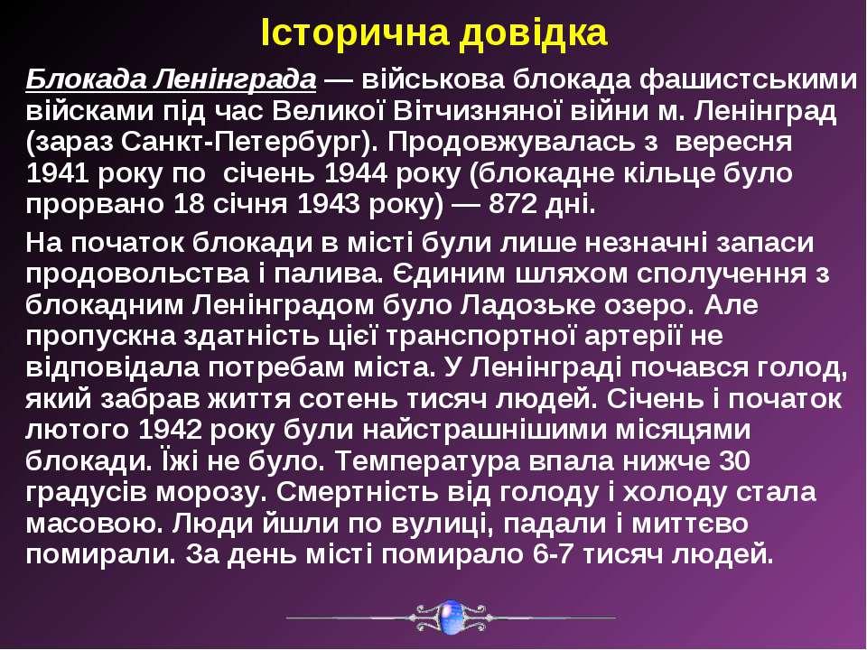 Історична довідка Блокада Ленінграда — військова блокада фашистськими війскам...