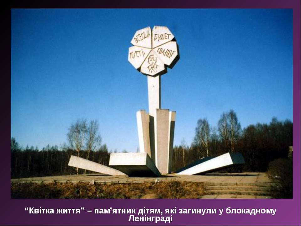 """""""Квітка життя"""" – пам'ятник дітям, які загинули у блокадному Ленінграді"""