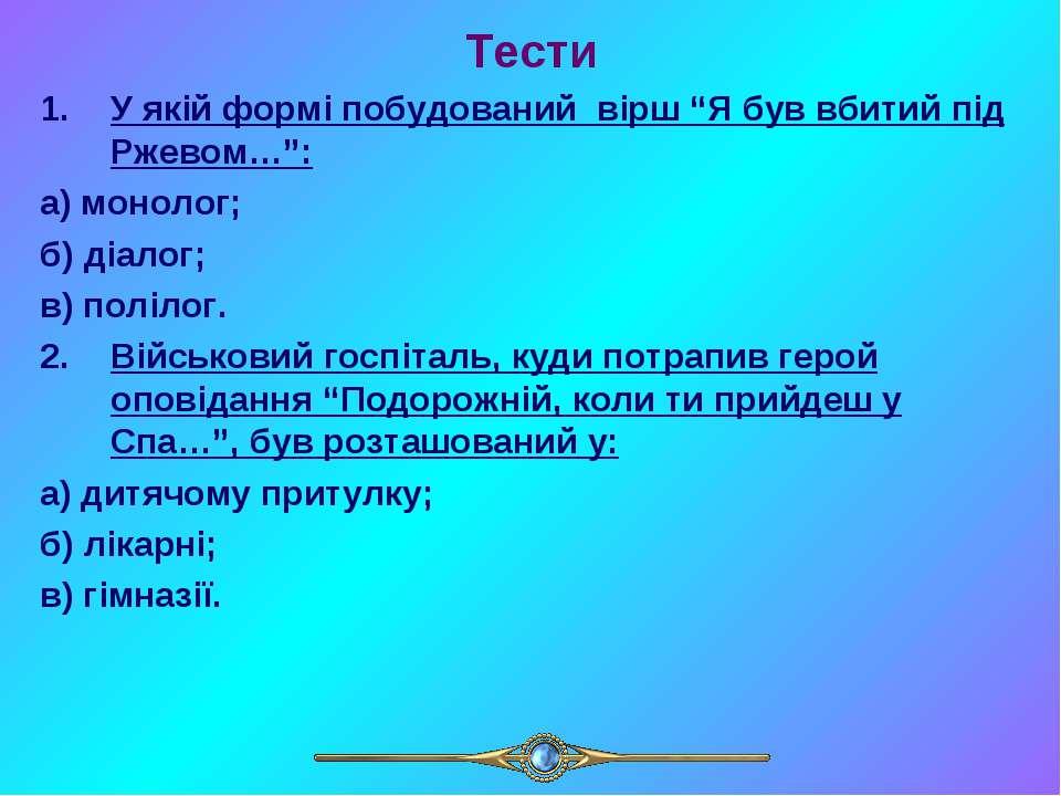 """Тести У якій формі побудований вірш """"Я був вбитий під Ржевом…"""": а) монолог; б..."""