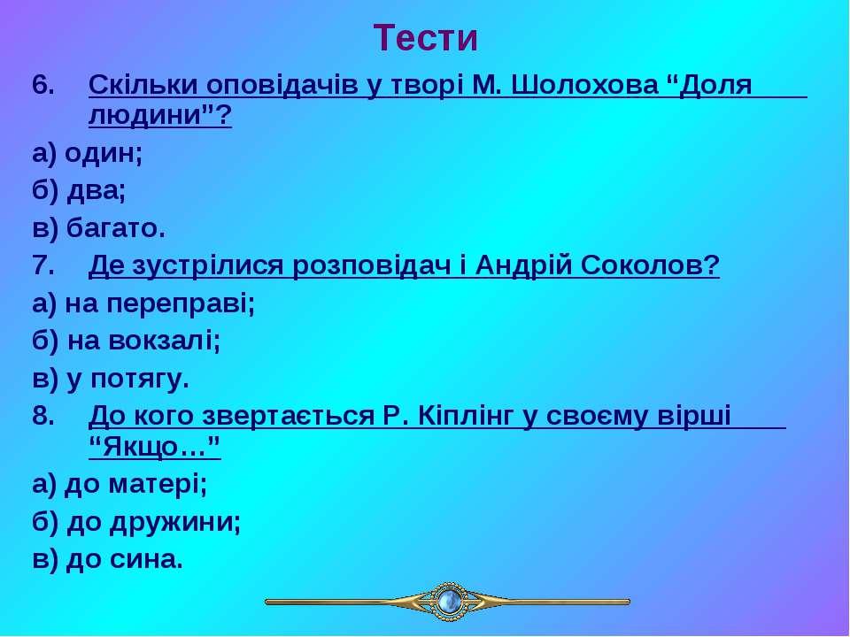 """Тести Скільки оповідачів у творі М. Шолохова """"Доля людини""""? а) один; б) два; ..."""