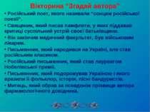 """Вікторина """"Згадай автора"""" Російський поет, якого називали """"сонцем російської ..."""
