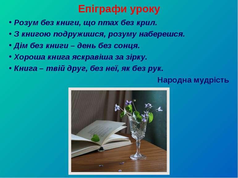 Епіграфи уроку Розум без книги, що птах без крил. З книгою подружишся, розуму...