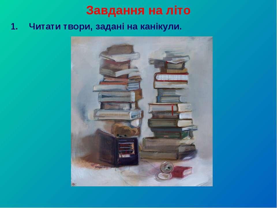 Завдання на літо Читати твори, задані на канікули.