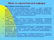 Місія та стратегічні цілі кафедри Місія кафедри економічної політики: підгото...