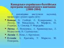 Канадсько-українсько-балтійська програма економічного навчання (2000-2004) З ...