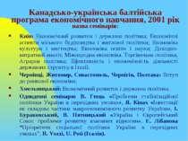 Канадсько-українська балтійська програма економічного навчання, 2001 рік назв...
