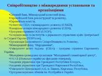 Співробітництво з міжнародними установами та організаціями Світовий банк, Між...
