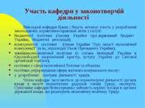 Участь кафедри у законотворчій діяльності Викладачі кафедри брали і беруть ак...
