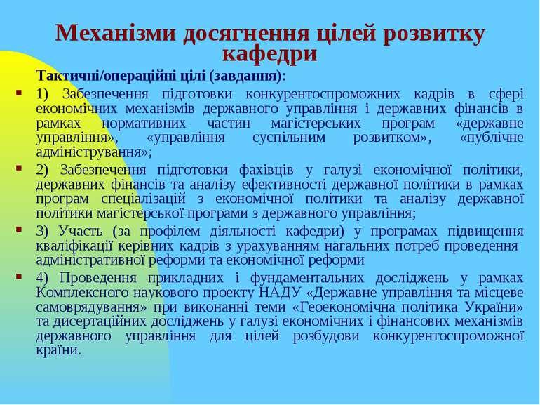 Механізми досягнення цілей розвитку кафедри Тактичні/операційні цілі (завданн...