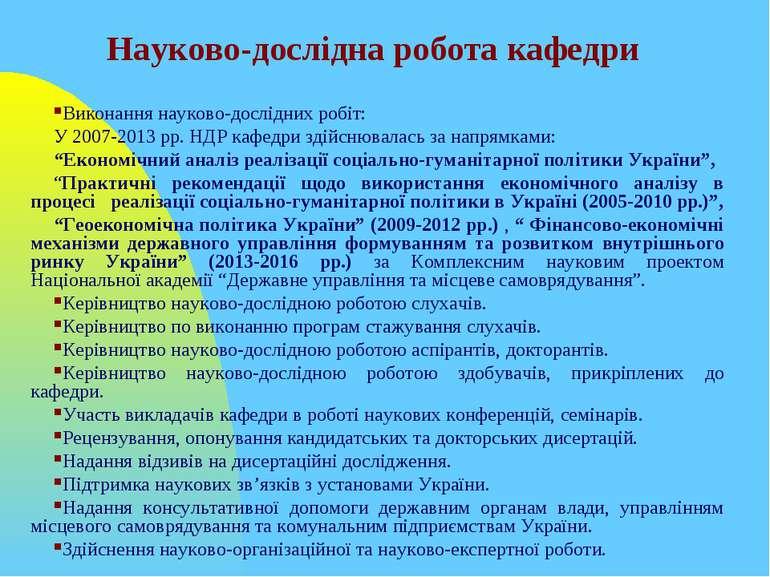 Виконання науково-дослідних робіт: У 2007-2013 рр. НДР кафедри здійснювалась ...