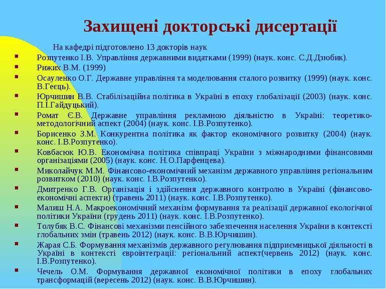 Захищені докторські дисертації На кафедрі підготовлено 13 докторів наук Розпу...