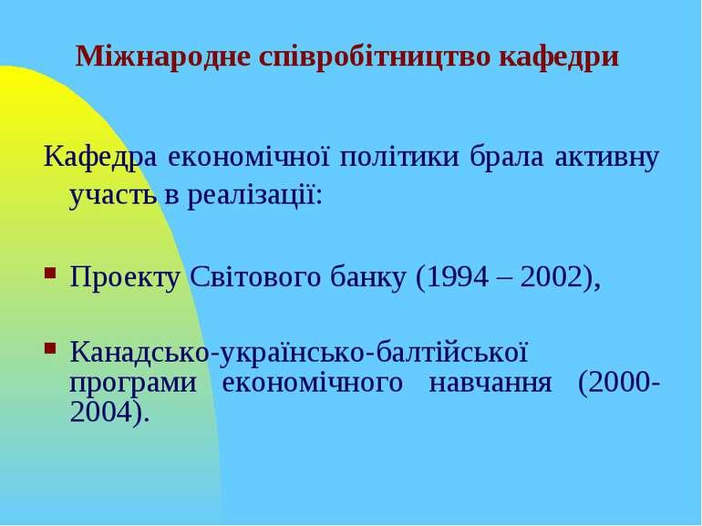 Кафедра економічної політики брала активну участь в реалізації: Проекту Світо...