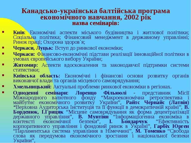 Канадсько-українська балтійська програма економічного навчання, 2002 рік назв...