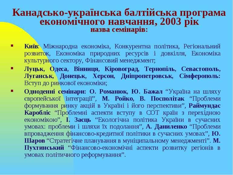 Канадсько-українська балтійська програма економічного навчання, 2003 рік назв...