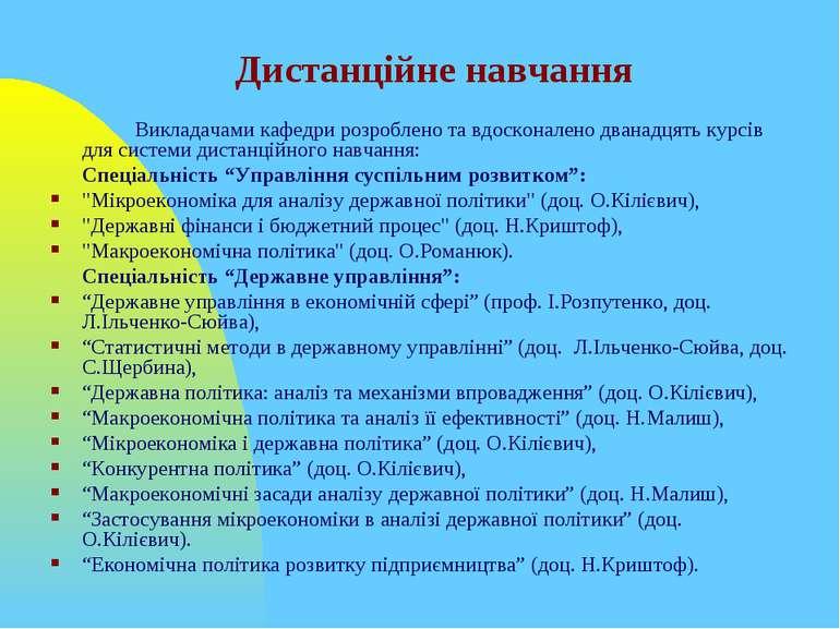 Дистанційне навчання Викладачами кафедри розроблено та вдосконалено дванадцят...