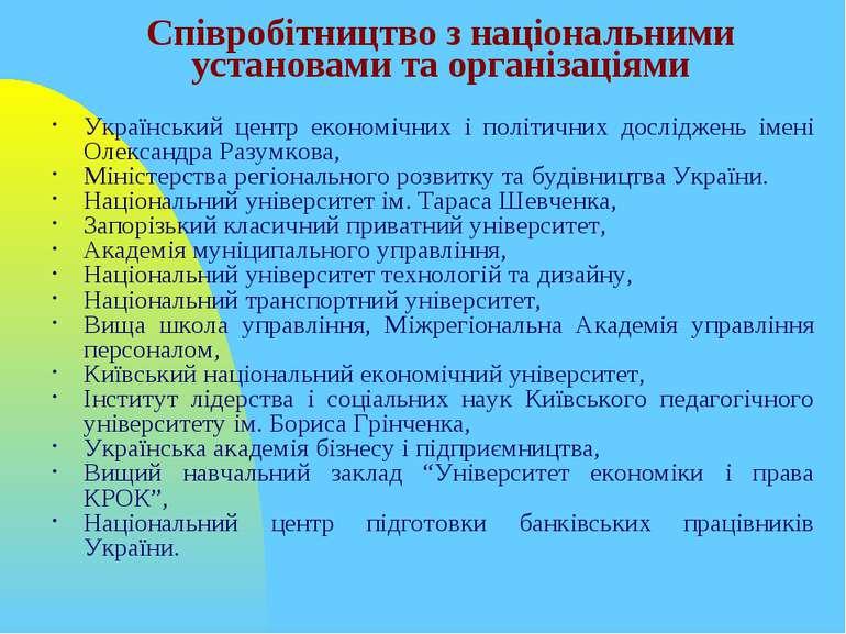 Співробітництво з національними установами та організаціями Український центр...