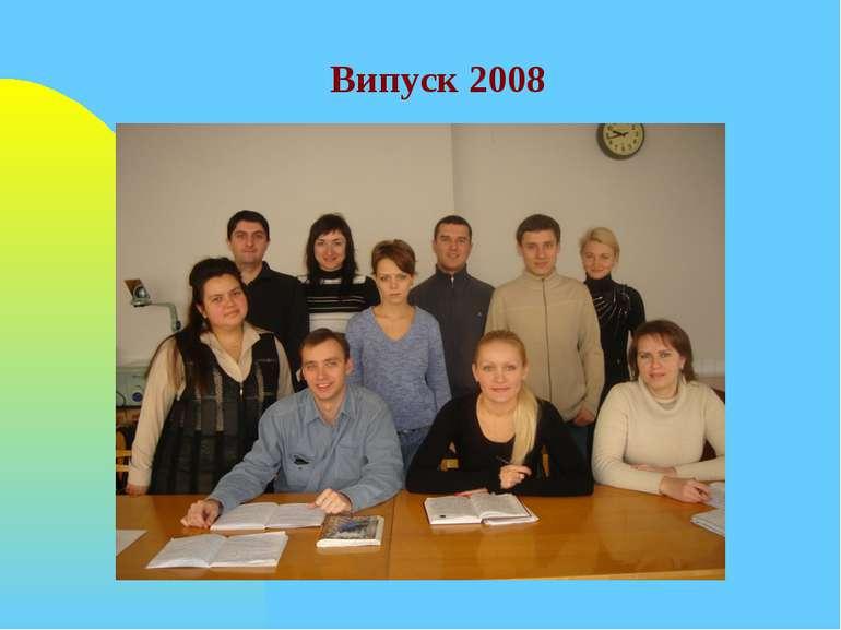Випуск 2008