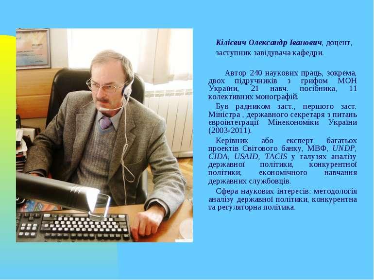 Кілієвич Олександр Іванович, доцент, заступник завідувача кафедри. Автор 240 ...