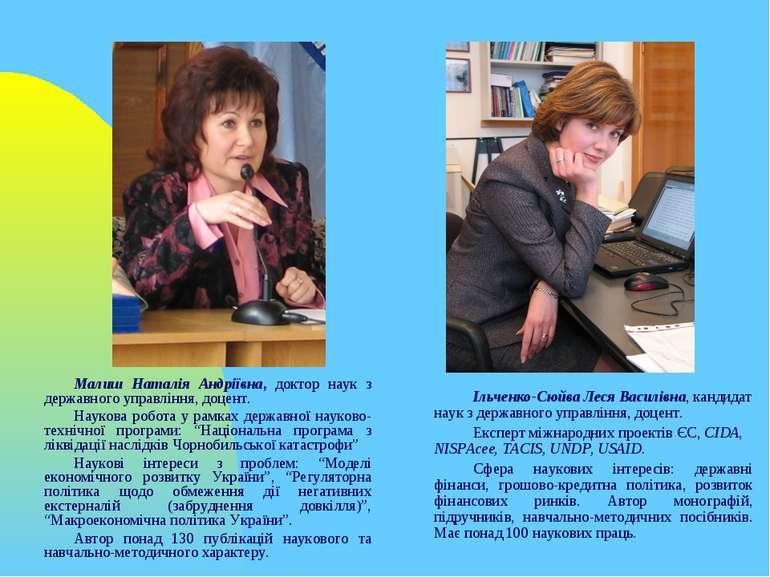 Малиш Наталія Андріївна, доктор наук з державного управління, доцент. Наукова...