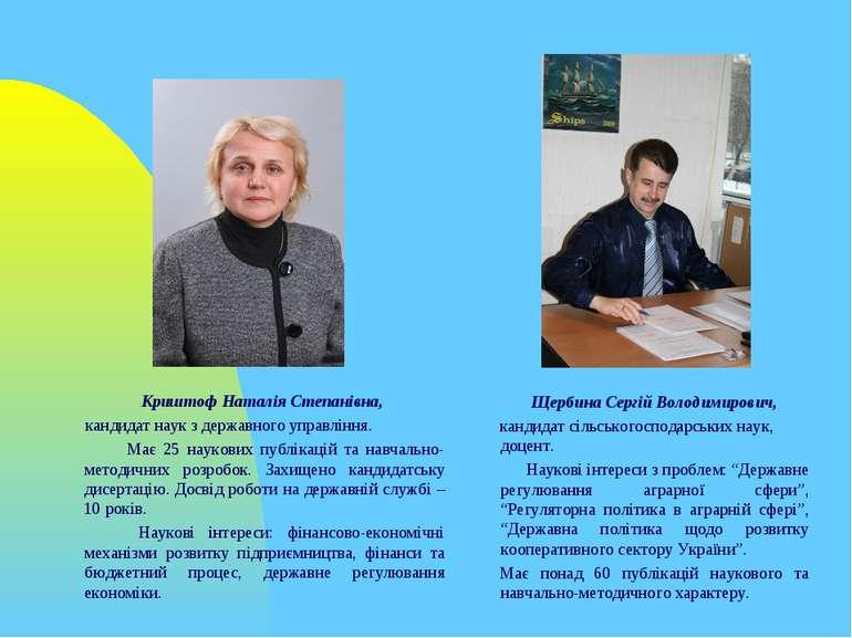 Криштоф Наталія Степанівна, кандидат наук з державного управління. Має 25 нау...