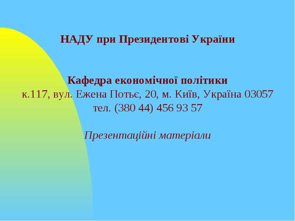 НАДУ при Президентові України Кафедра економічної політики к.117, вул. Ежена ...