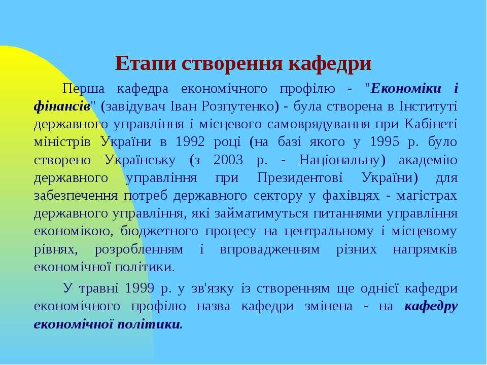 """Етапи створення кафедри Перша кафедра економічного профілю - """"Економіки і фін..."""