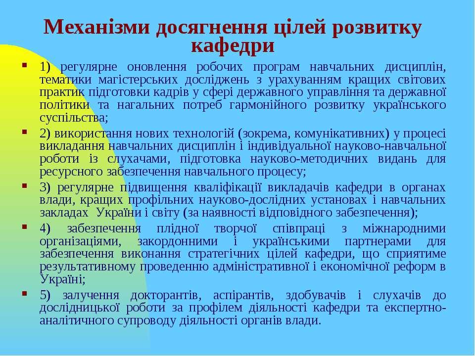 Механізми досягнення цілей розвитку кафедри 1) регулярне оновлення робочих пр...