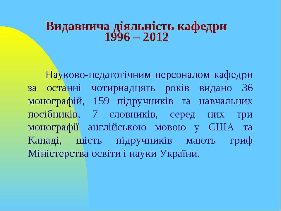 Видавнича діяльність кафедри 1996 – 2012 Науково-педагогічним персоналом кафе...