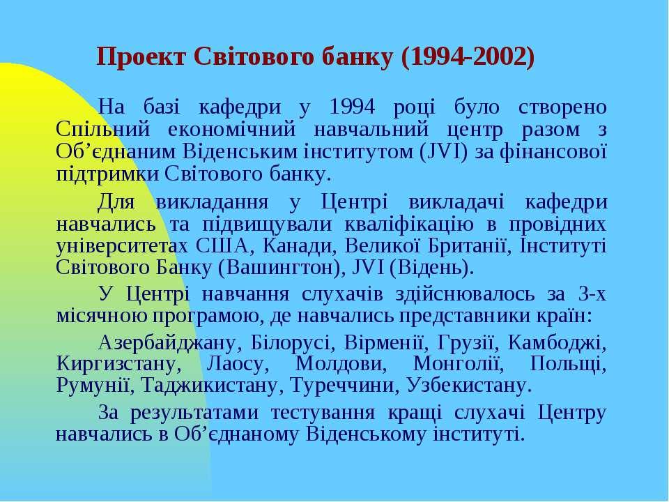 Проект Світового банку (1994-2002) На базі кафедри у 1994 році було створено ...